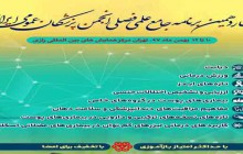 چهاردهمین برنامه جامع علمی ،فصلی انجمن پزشکان عمومی ایران