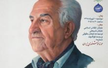 مراسم نکوداشت استاد محمد سلحشور