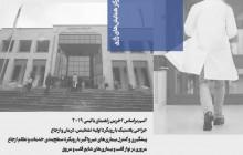 شانزدهمین برنامه جامع علمی فصلی انجمن پزشکان عمومی ايران