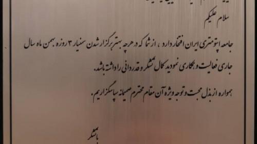 نهمين سمينار سراسري جامعه اپتومتري ايران
