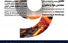 نهمين كنفرانس و نمايشگاه بين المللي مهندسي مواد و متالوژي
