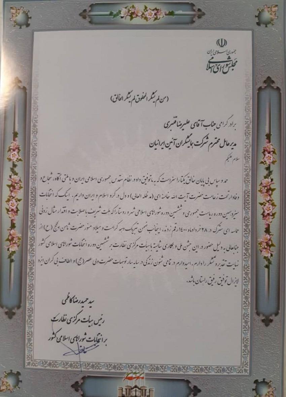 پشتیبانی از هیات مرکزی نظارت بر انتخابات شورای اسلامی کشور