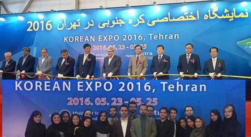 نخستين نمايشگاه اختصاصي كره جنوبي در تهران 2016