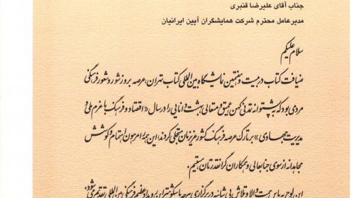 بيست و هفتمين نمايشگاه بين المللي كتاب تهران