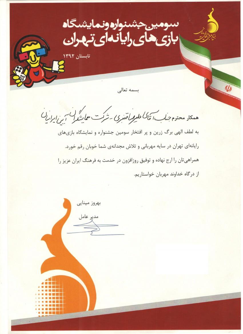 سومين جشنواره و نمايشگاه بازي هاي رايانه اي تهران