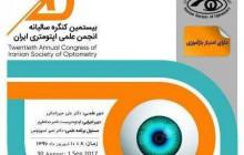 بیستمین کنگره سالیانه انجمن اپتومتری ایران