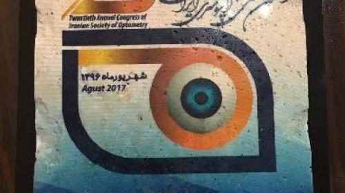 بیستمین کنگره سراسری انجمن علمی اپتومتری ایران  8 تا 10 شهریور ماه 1396
