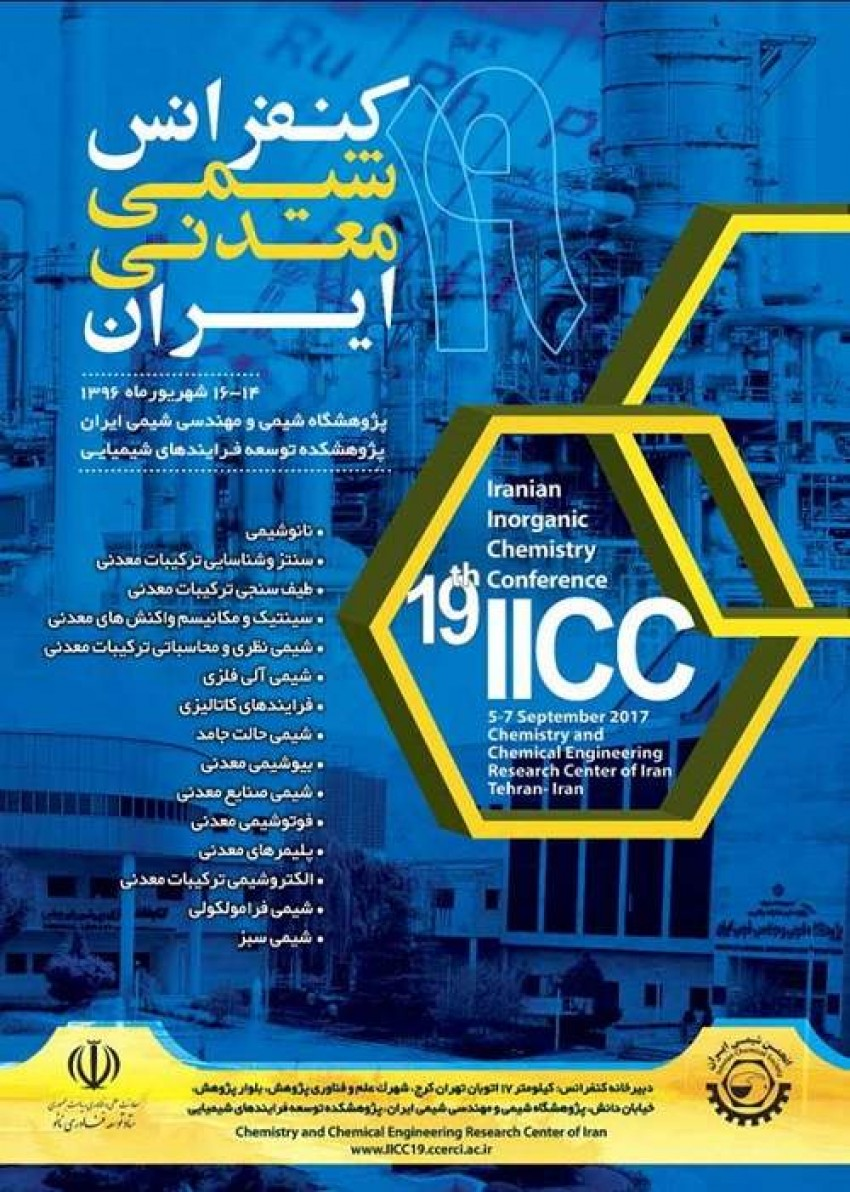 نوزدهمین کنفرانس شیمی معدنی ایران
