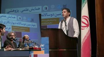 چهارمین دوسالانه دیوارنگاری شهری تهران 30 مهر 96