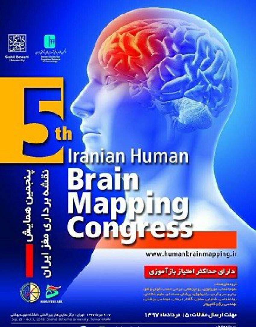 پنجمین همایش نقشه برداری مغز ایران