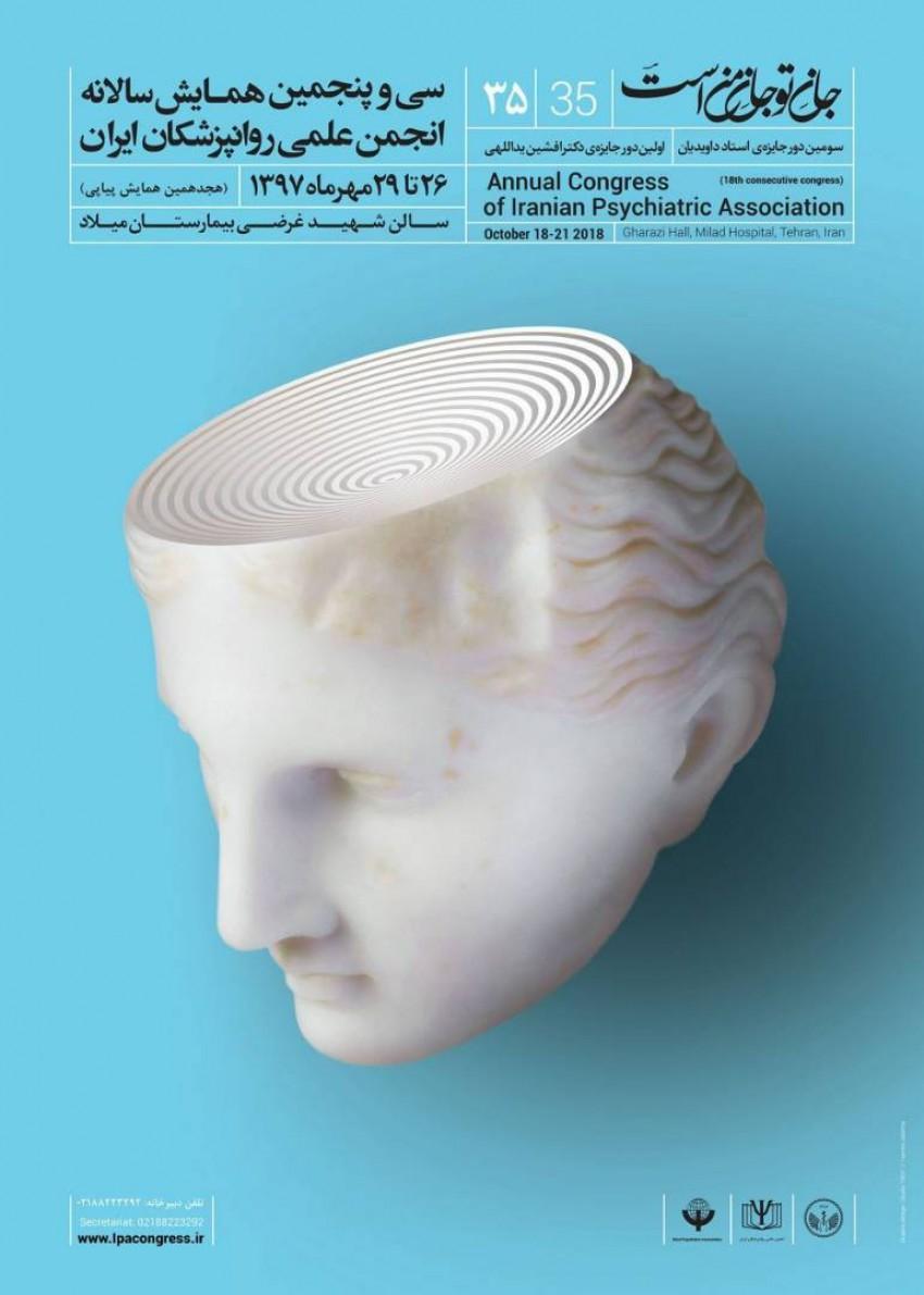 سی و پنجمین همایش سالانه  انجمن علمی روان پزشکان ایران