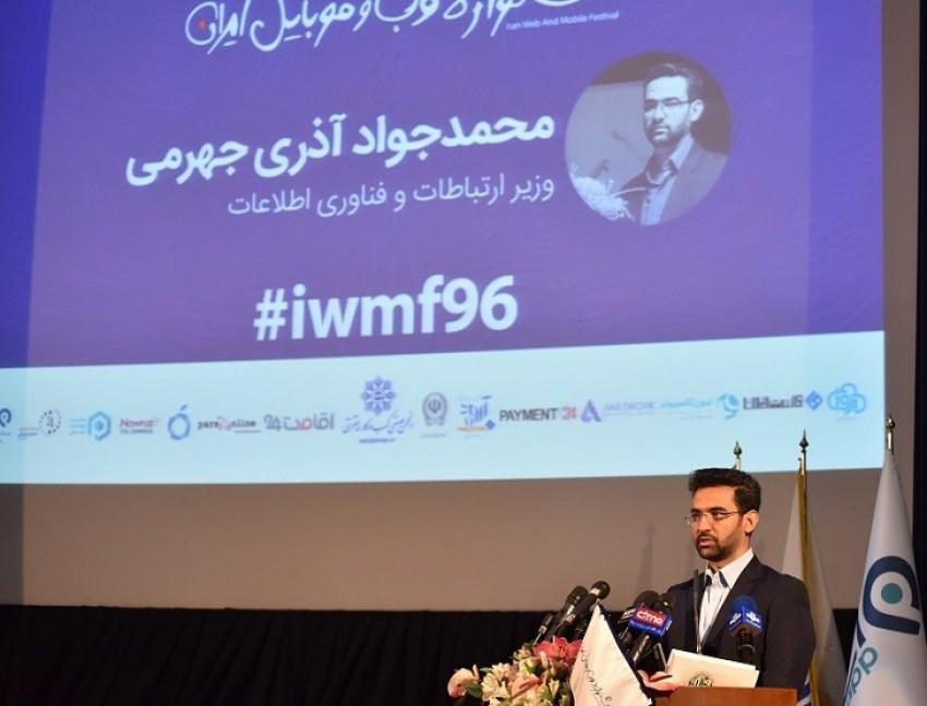 دهمین جشنواره وب و موبایل ایران