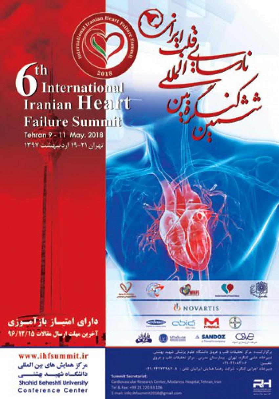 ششمین کنگره بین المللی نارسایی قلب ایران